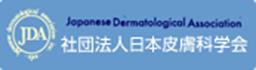 社団法人日本皮膚科学会