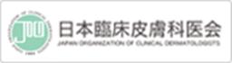 日本臨床皮膚科医会