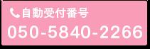 0559543022